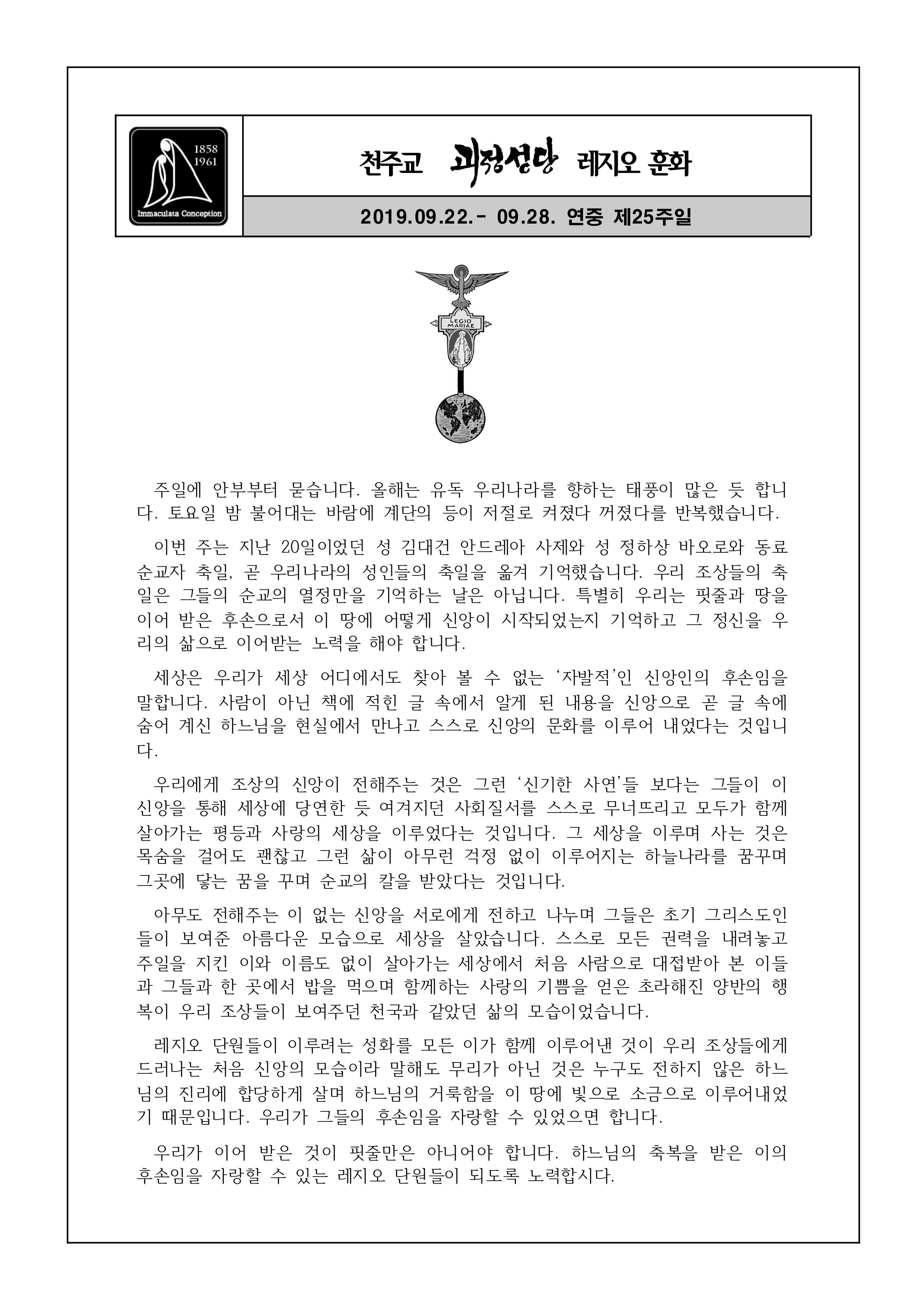 20190922 괴정성당 레지오 훈화.jpg
