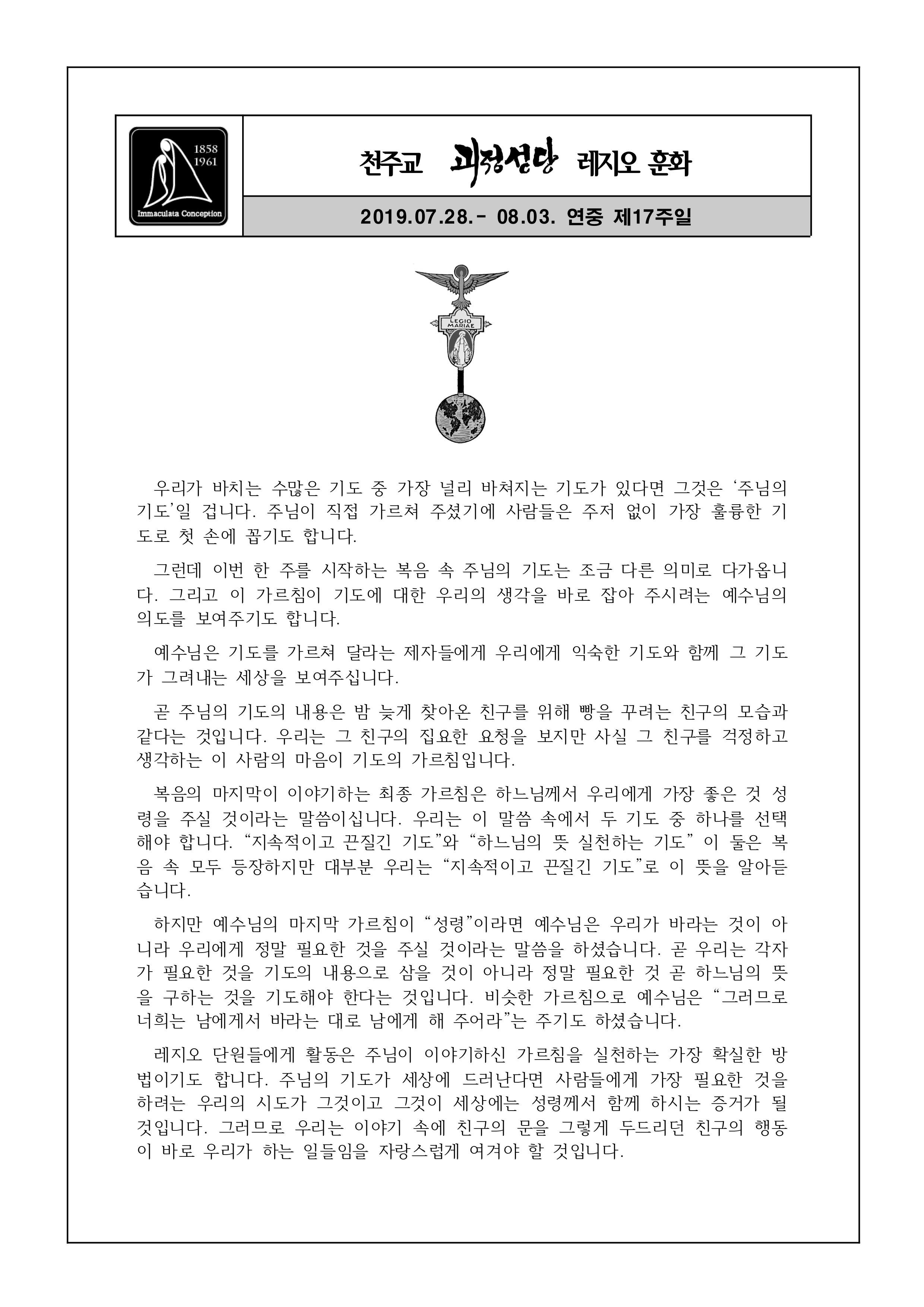 20190728 괴정성당 레지오 훈화.jpg