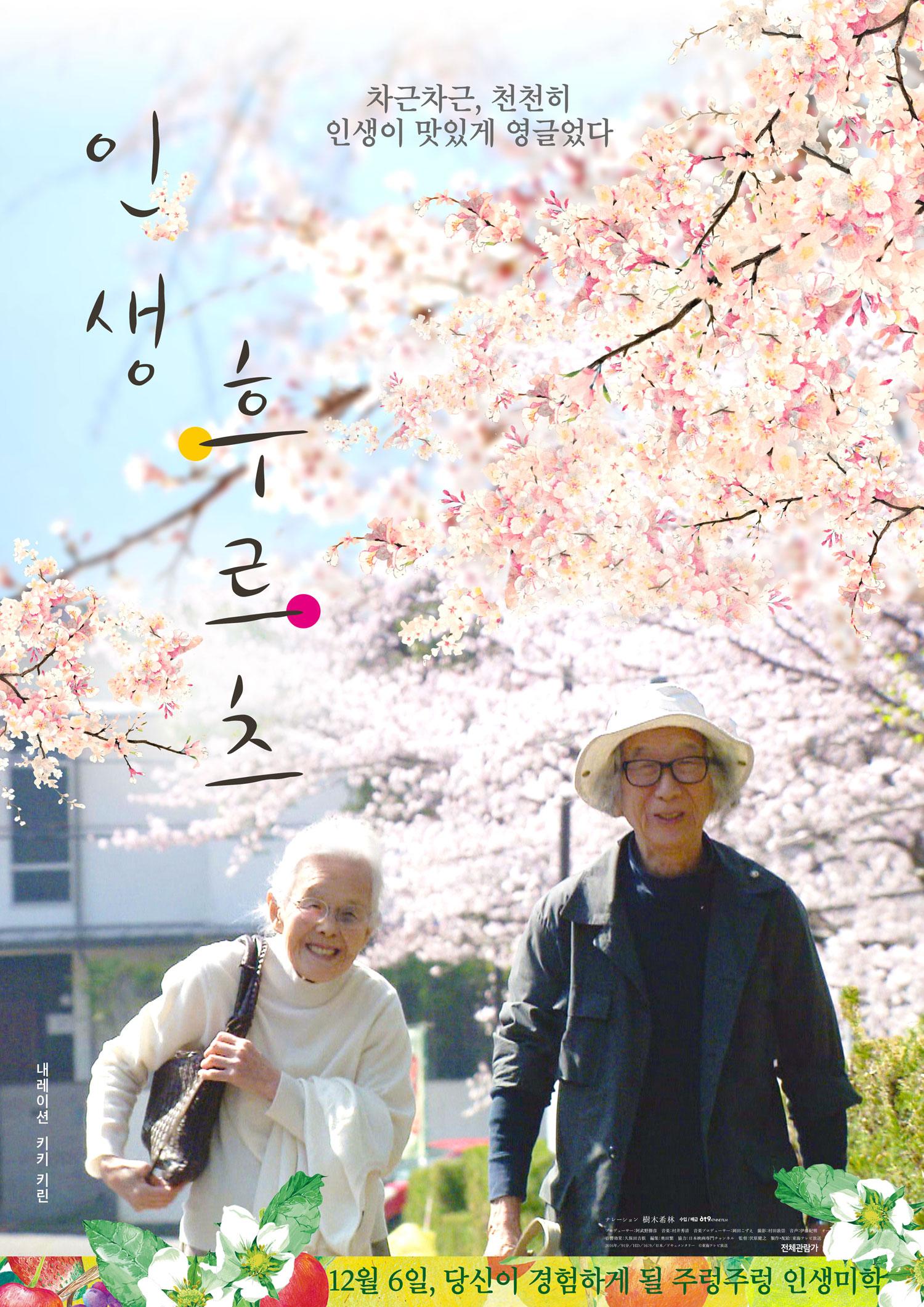 corner_movie_image.jpg