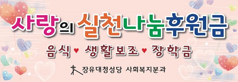 후원금현수막.png
