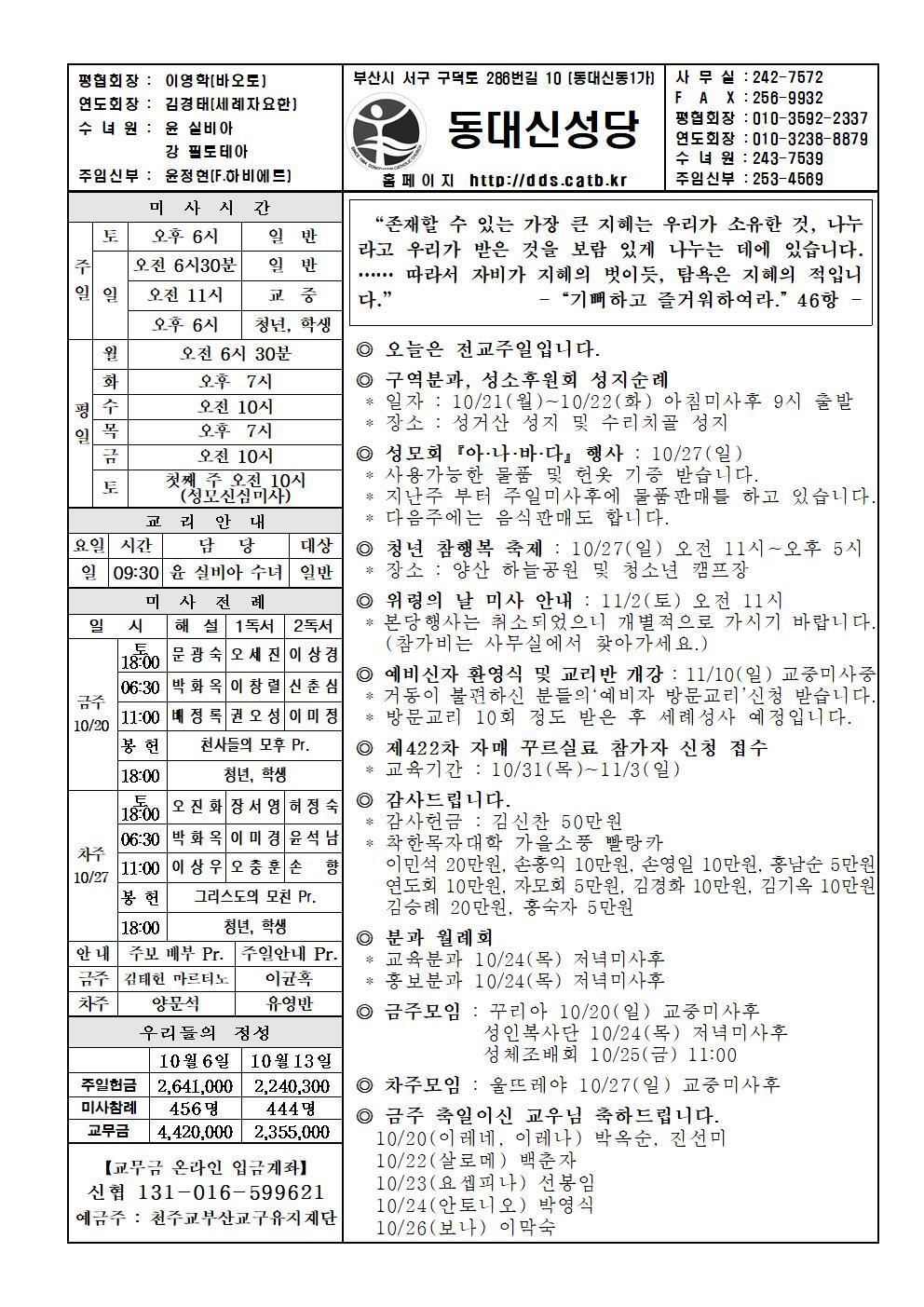 2019년 10월 20일 민족들의 복음화를 위한 미사(전교 주일)001.jpg