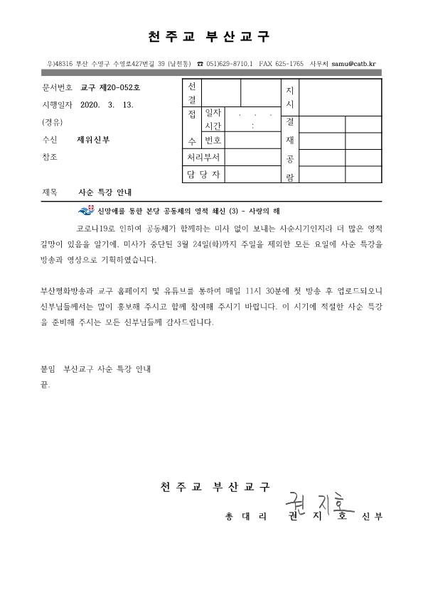 20200314 부산교구공문.jpg