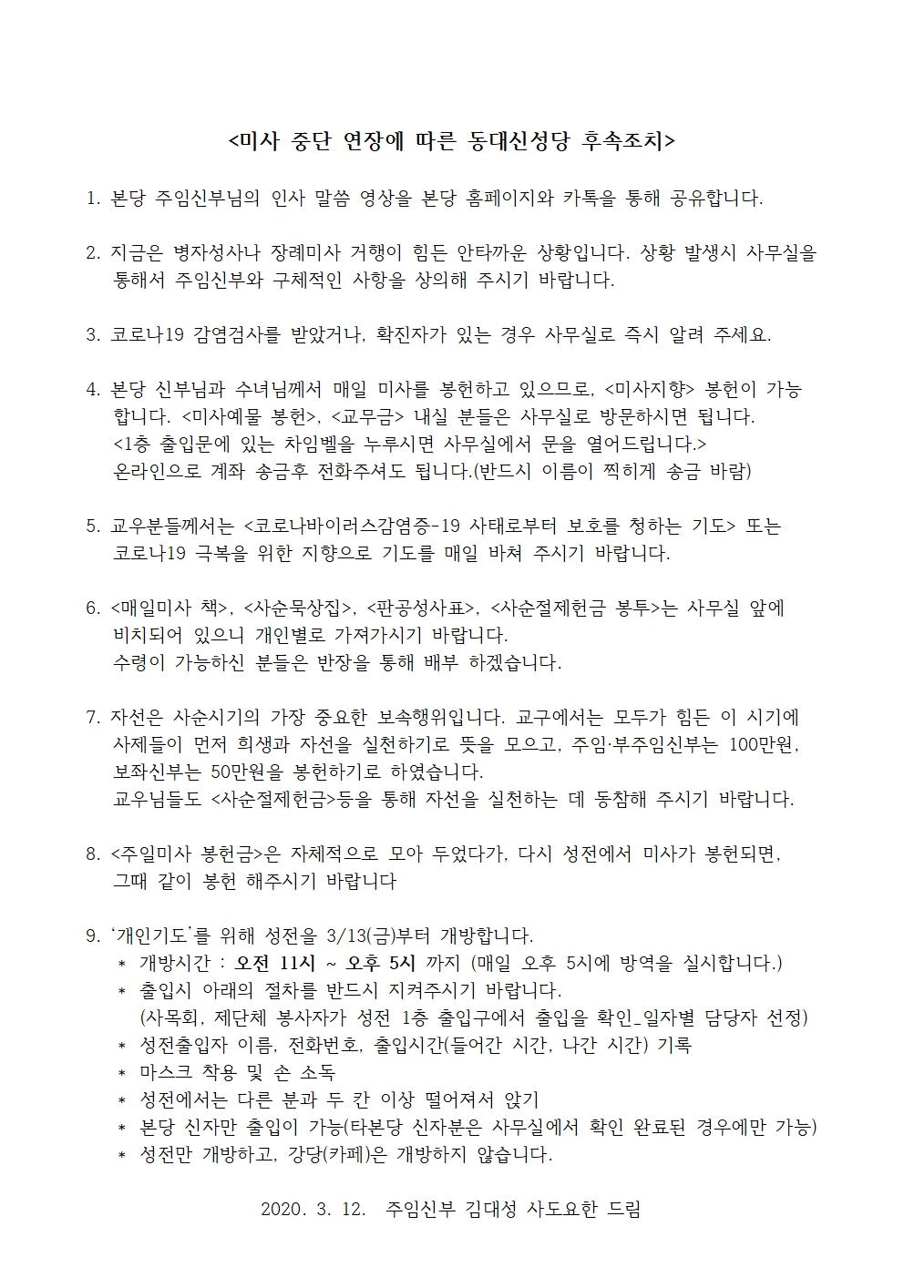 미사 중단에 따른 동대신성당 후속조치(20200312).jpg