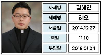 김해인신부님.jpg