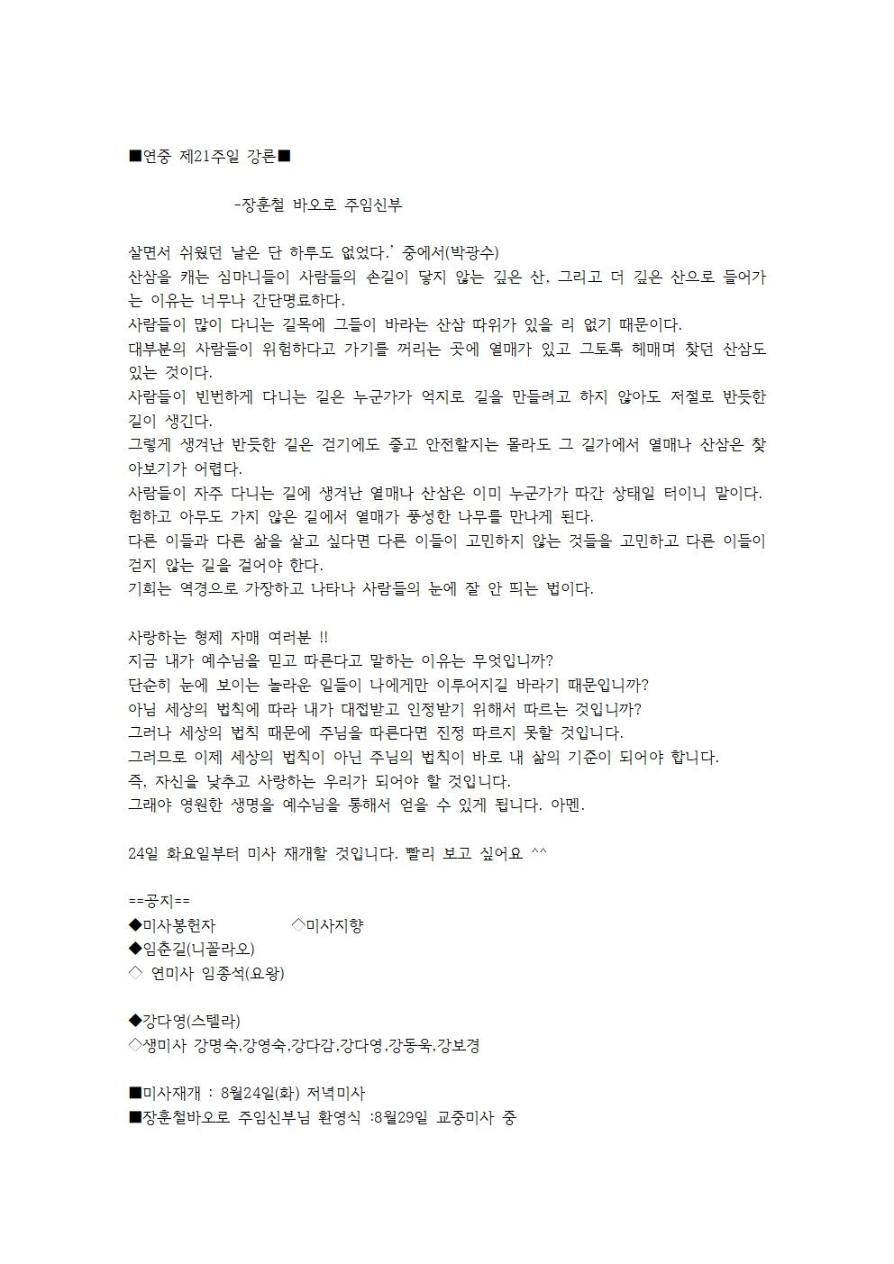 ■연중 제21주일 강론■(2021.08.22)001.jpg