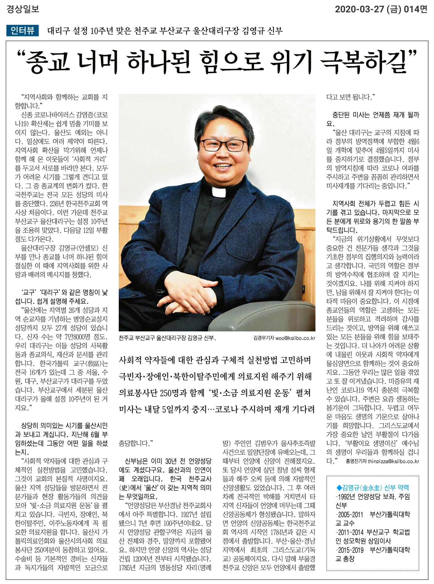 경상일보 대리구장 신부님 인터뷰 기사.png