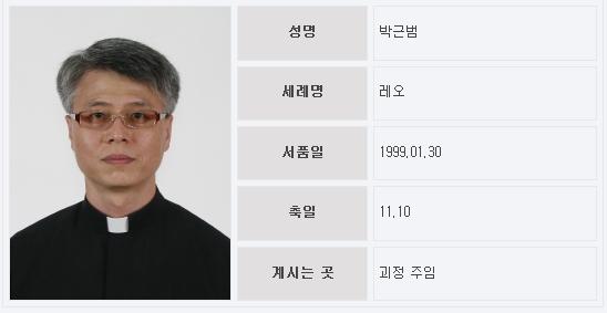 박레오신부님.png