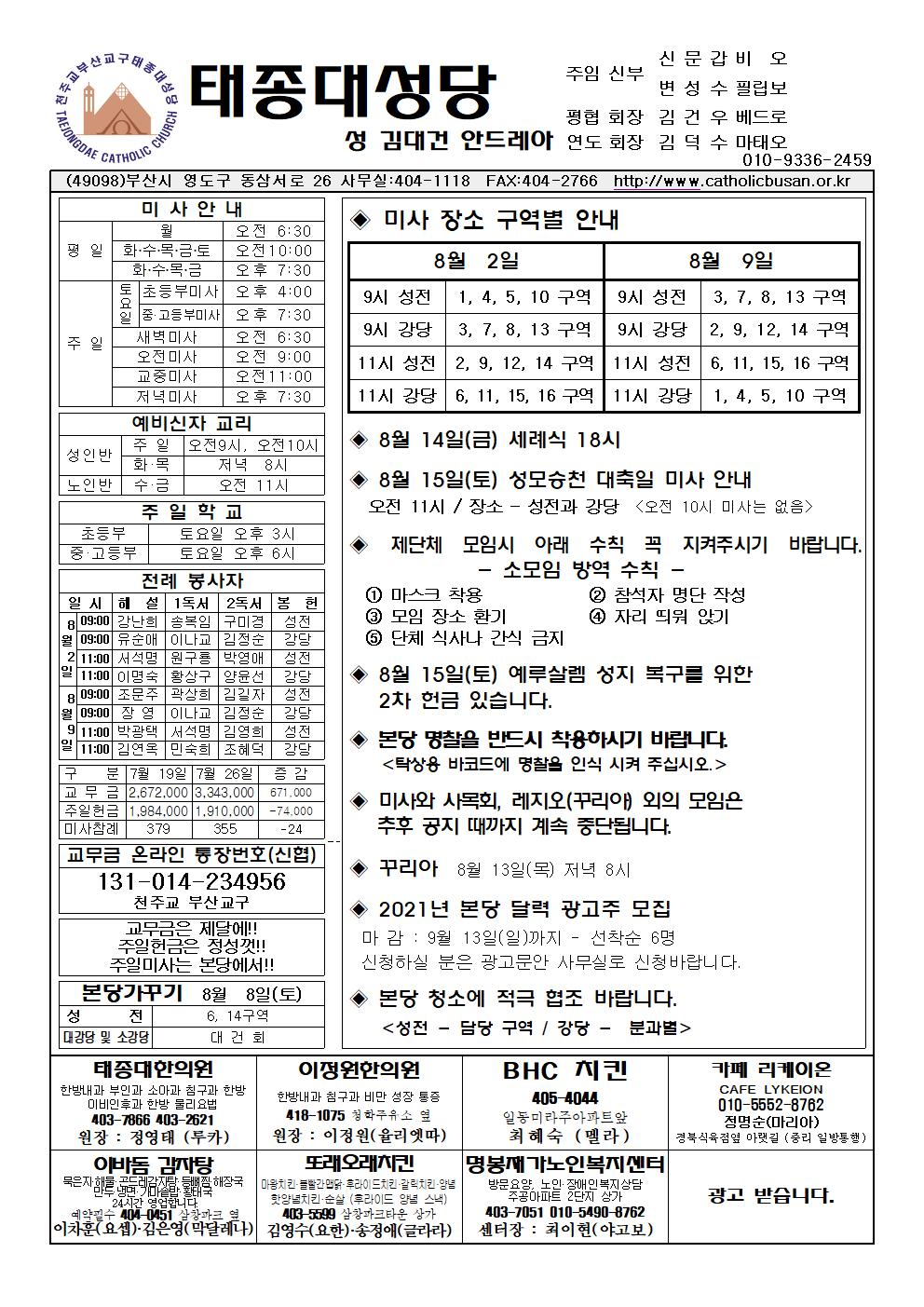 태종대20200802001.png