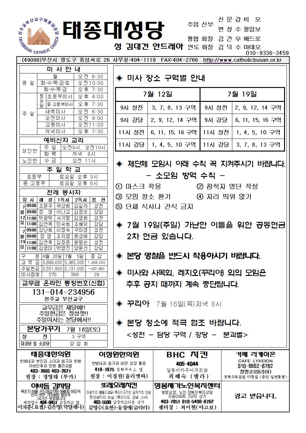 태종대20200712001.png