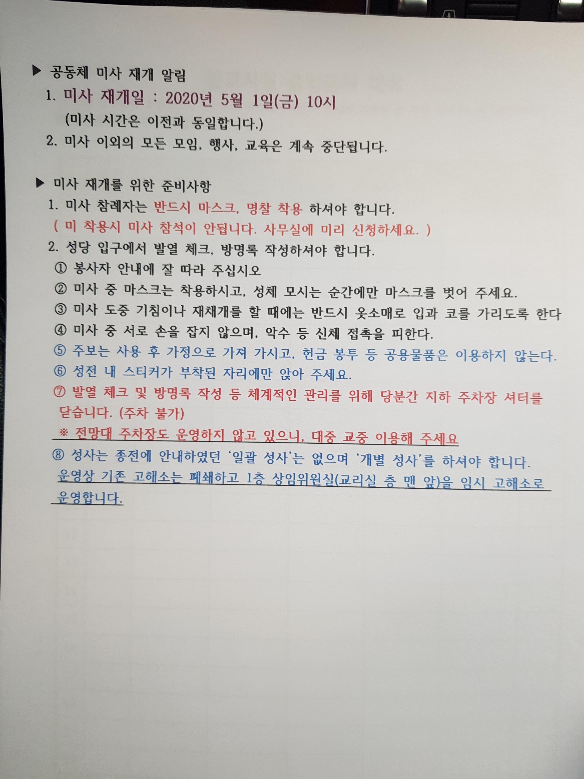 KakaoTalk_20200429_091827982.jpg
