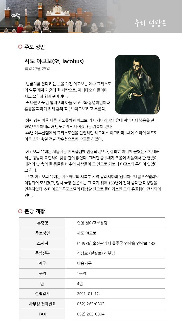 본당소개_김상효신부님.jpg