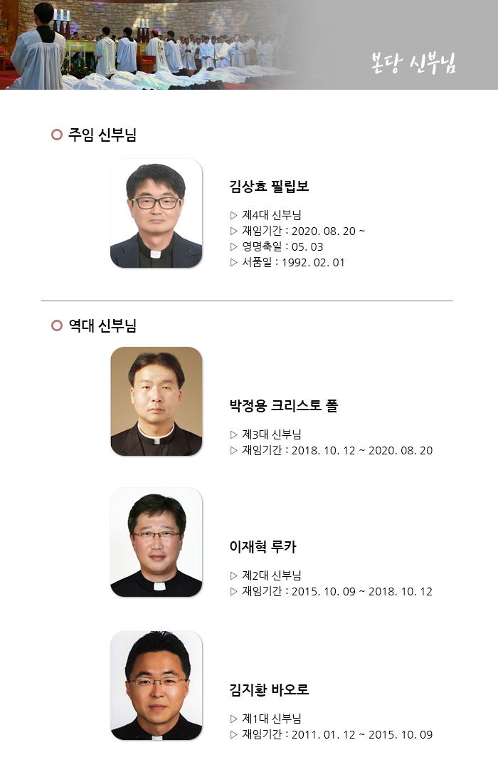 본당신부님_김상효신부님.jpg