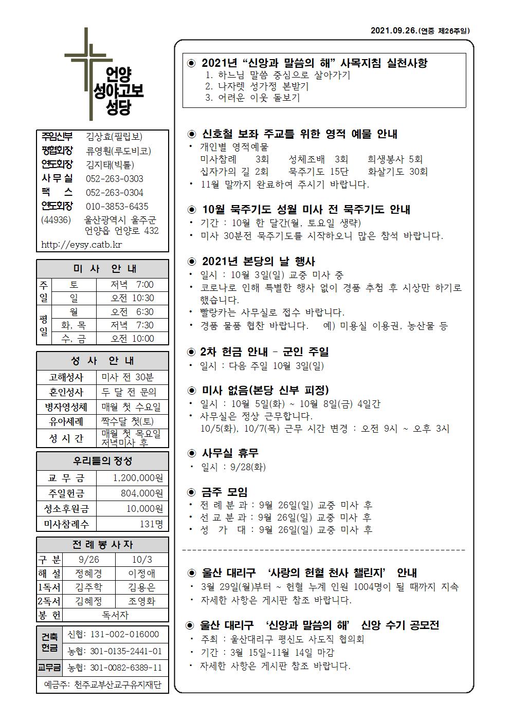 성야고보20210926001.png