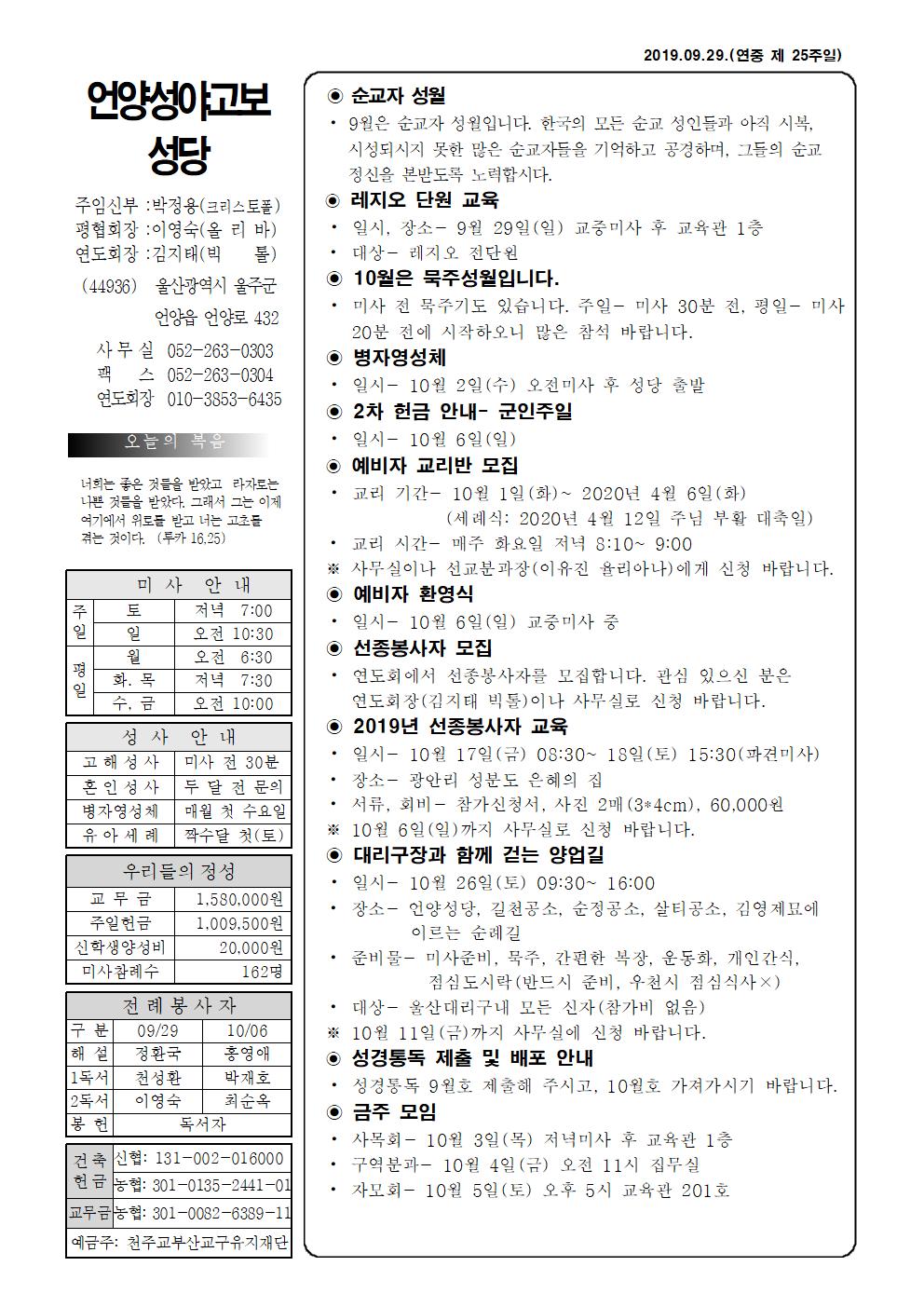 성야고보 20190929001.png