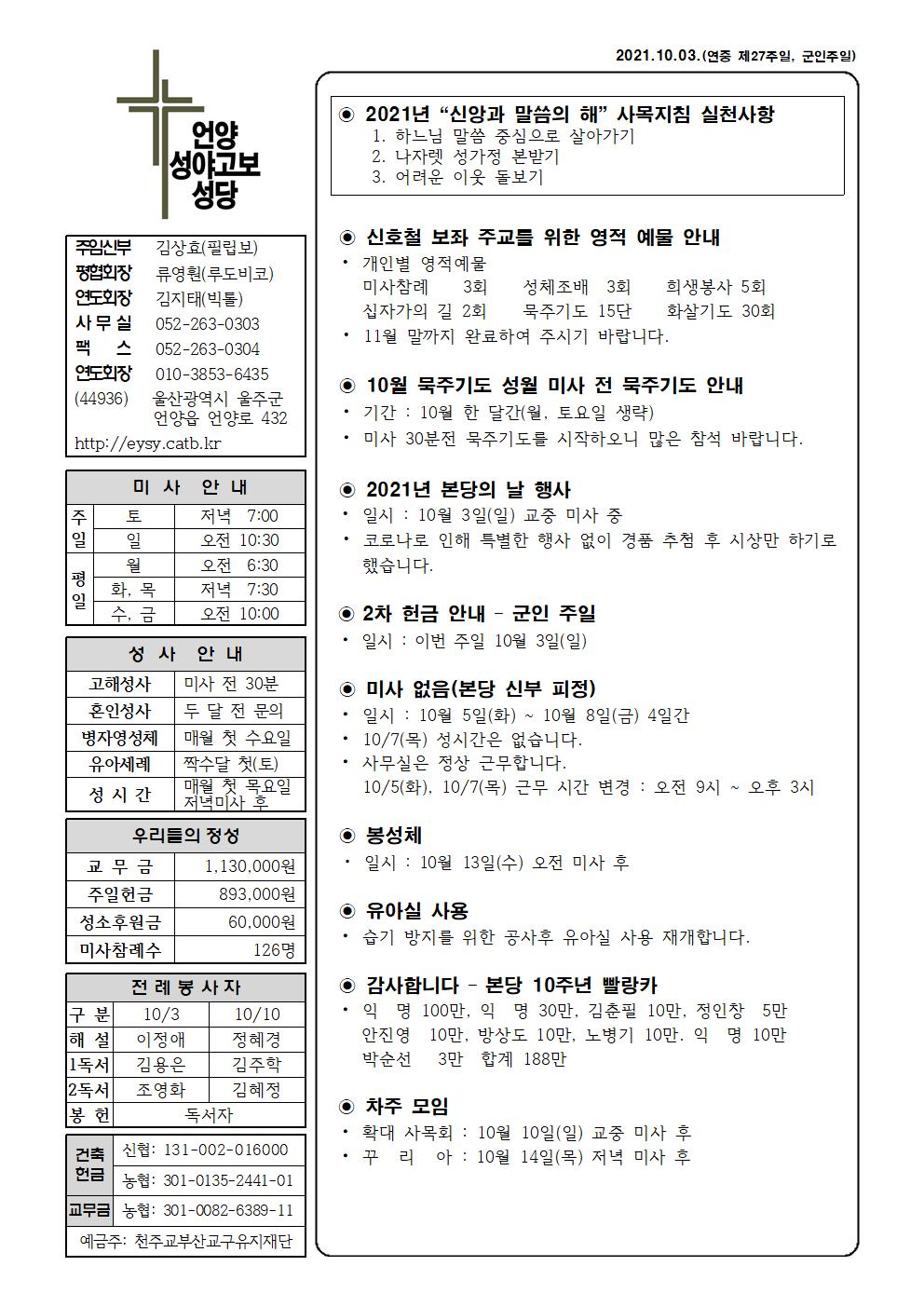 성야고보20211003001.png