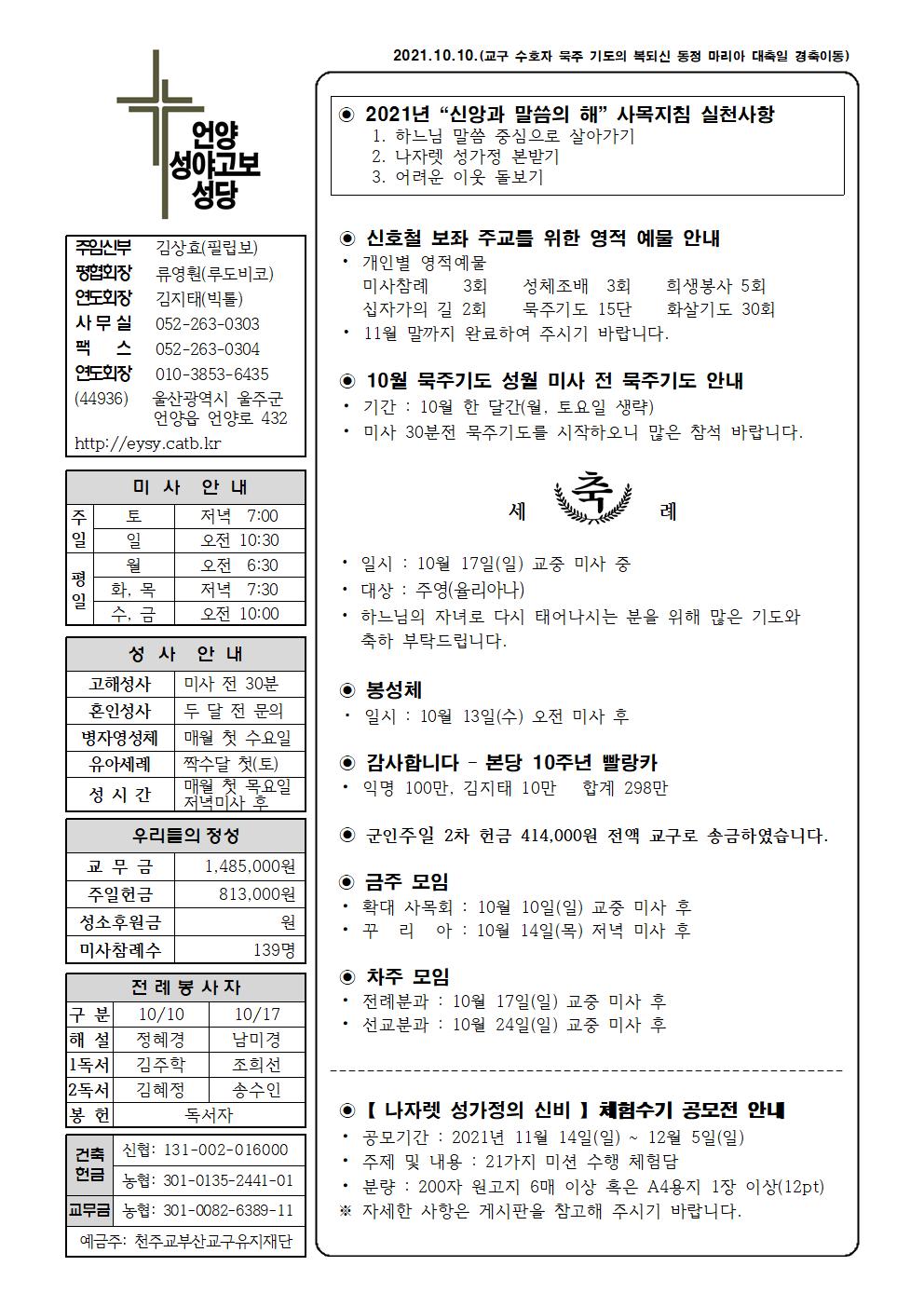 성야고보20211010001.png