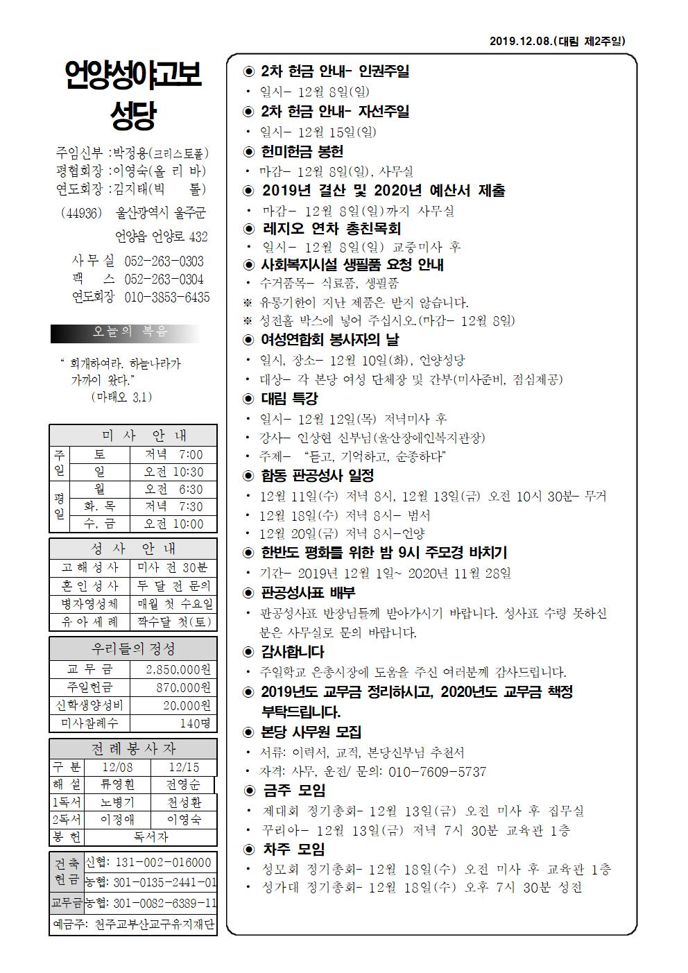 성야고보 20191208001.png