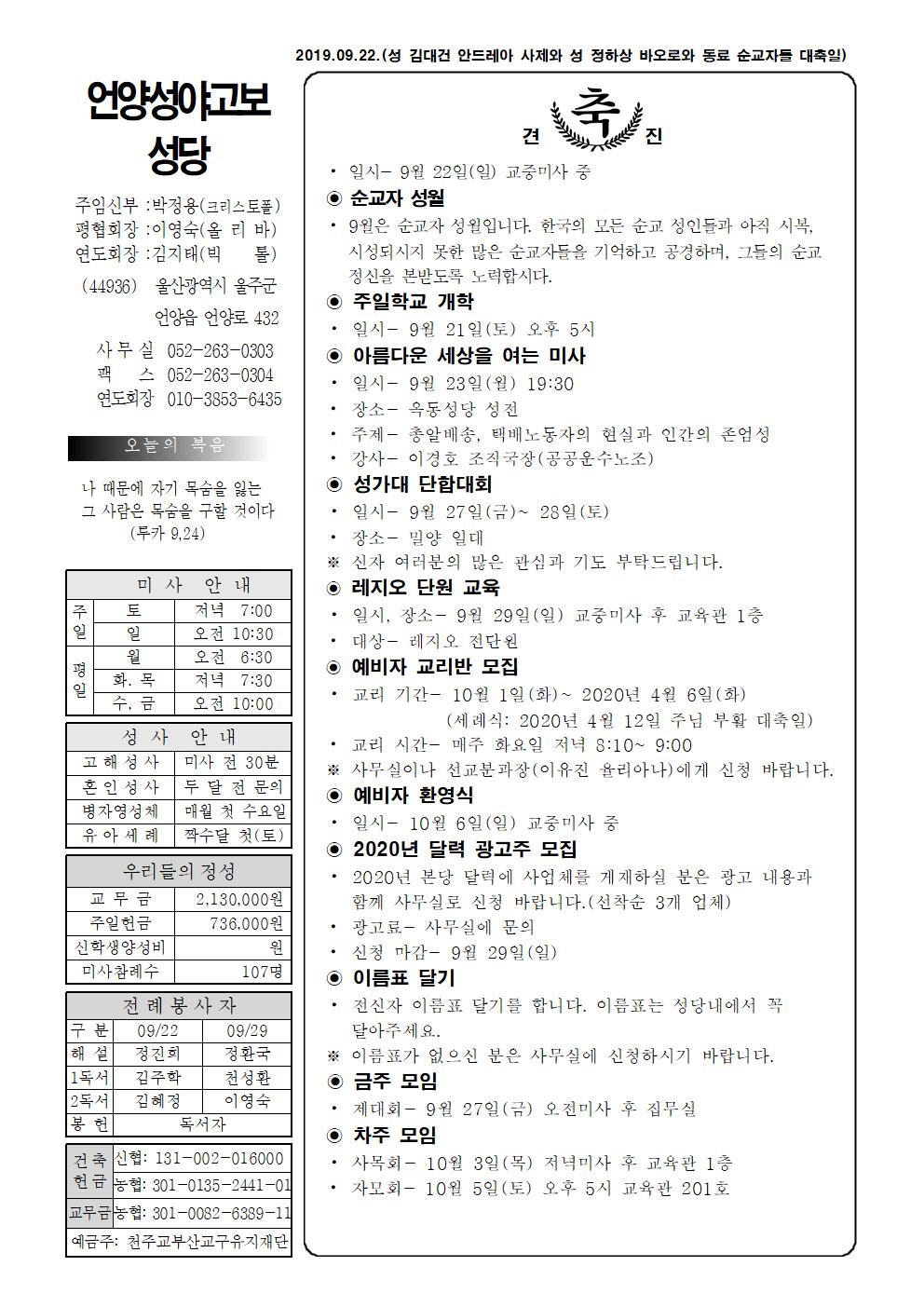 성야고보 20190922001.png