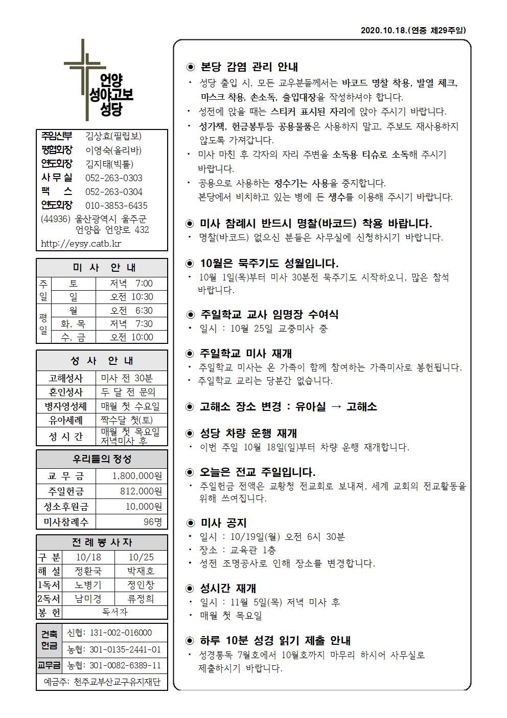 성야고보 20201018001.png