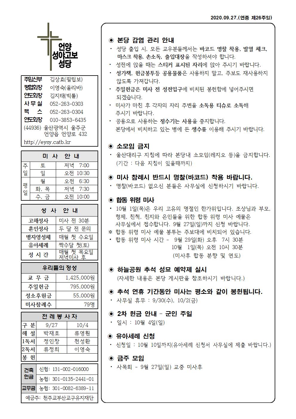 성야고보 20200927001.png