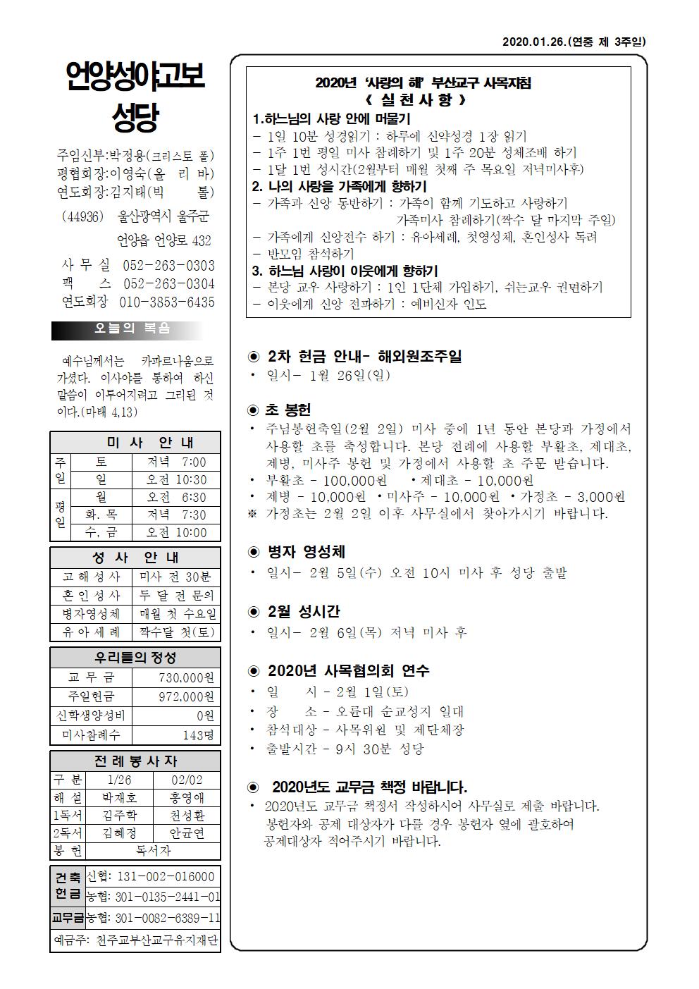 성야고보 20200126(연중 제3주일).png