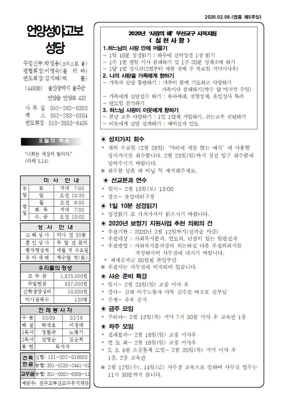 성야고보 20200209001.png
