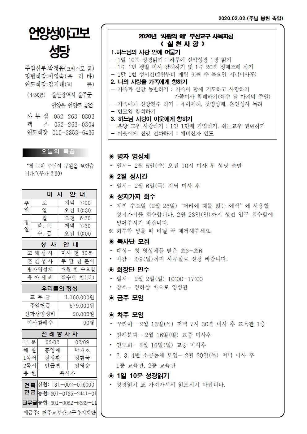 성야고보 20200202001.png