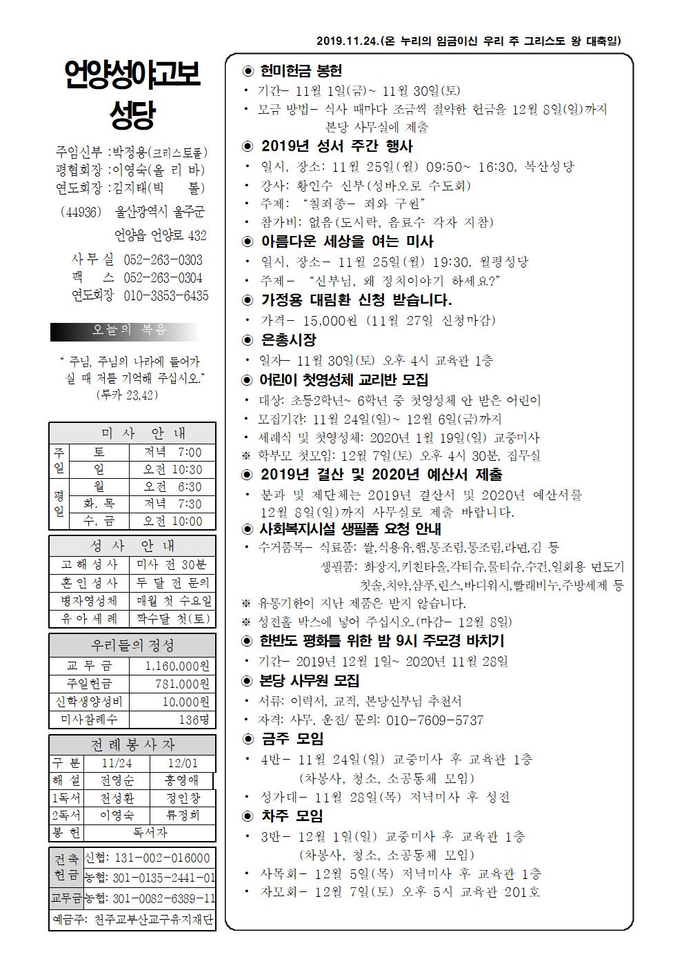 성야고보 20191124001.png