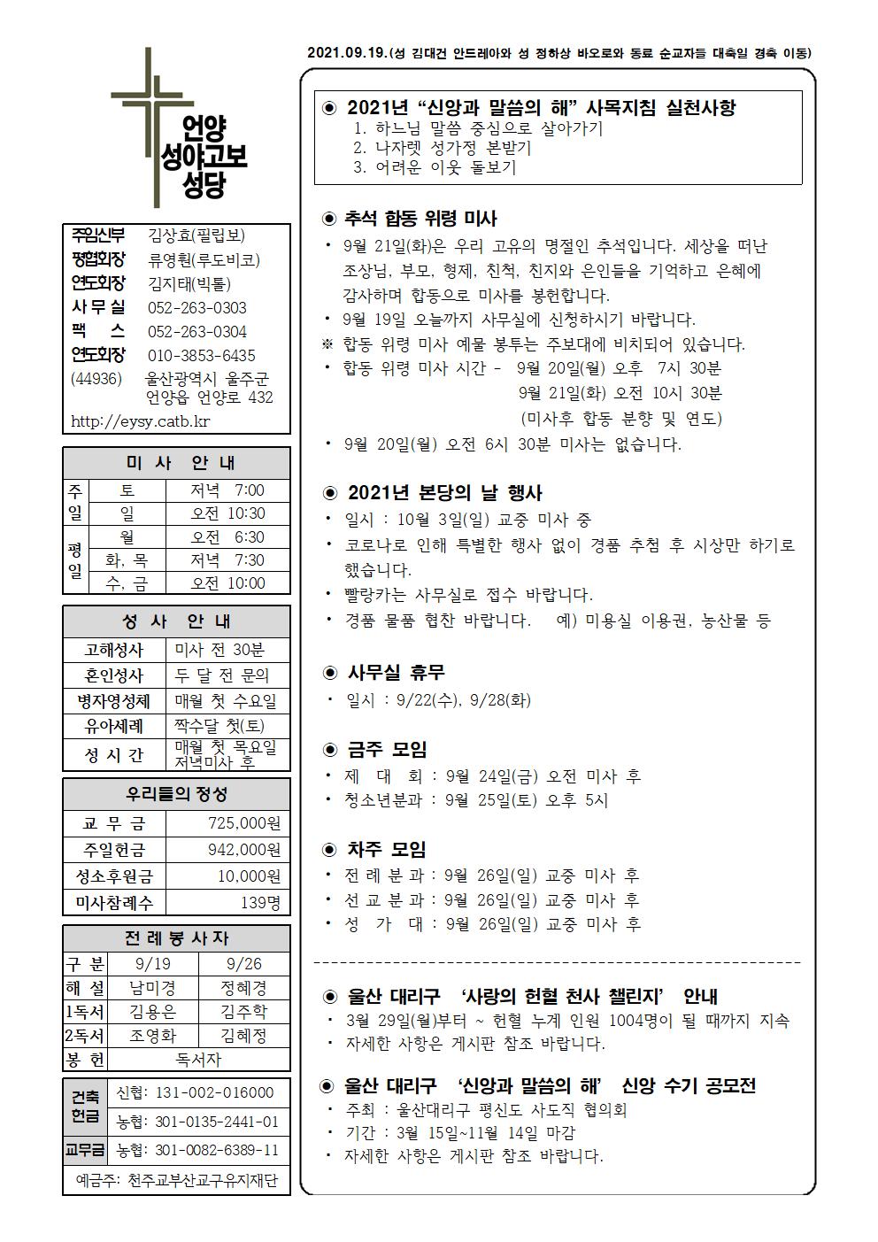 성야고보20210919001.png