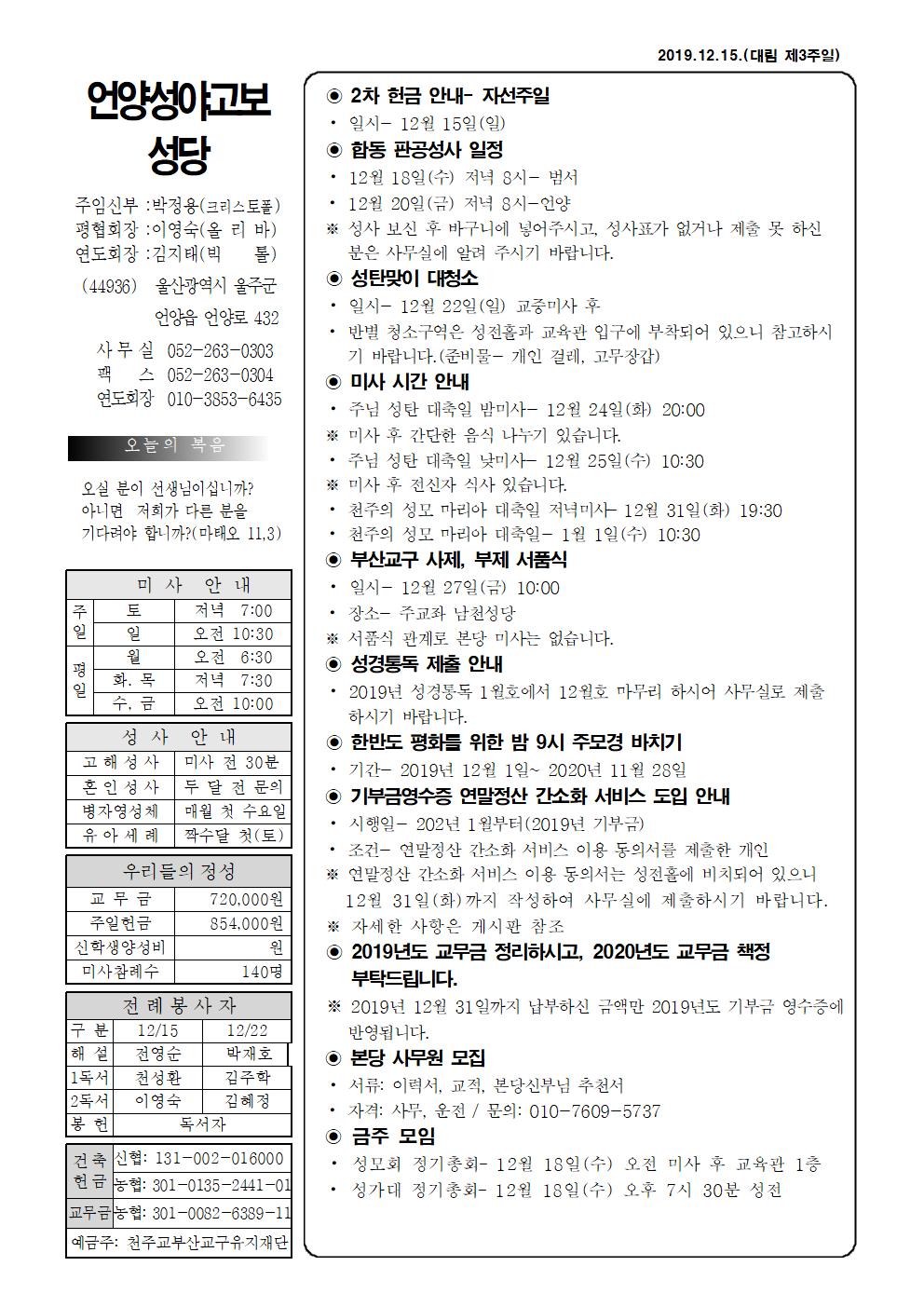 성야고보 20191215001.png