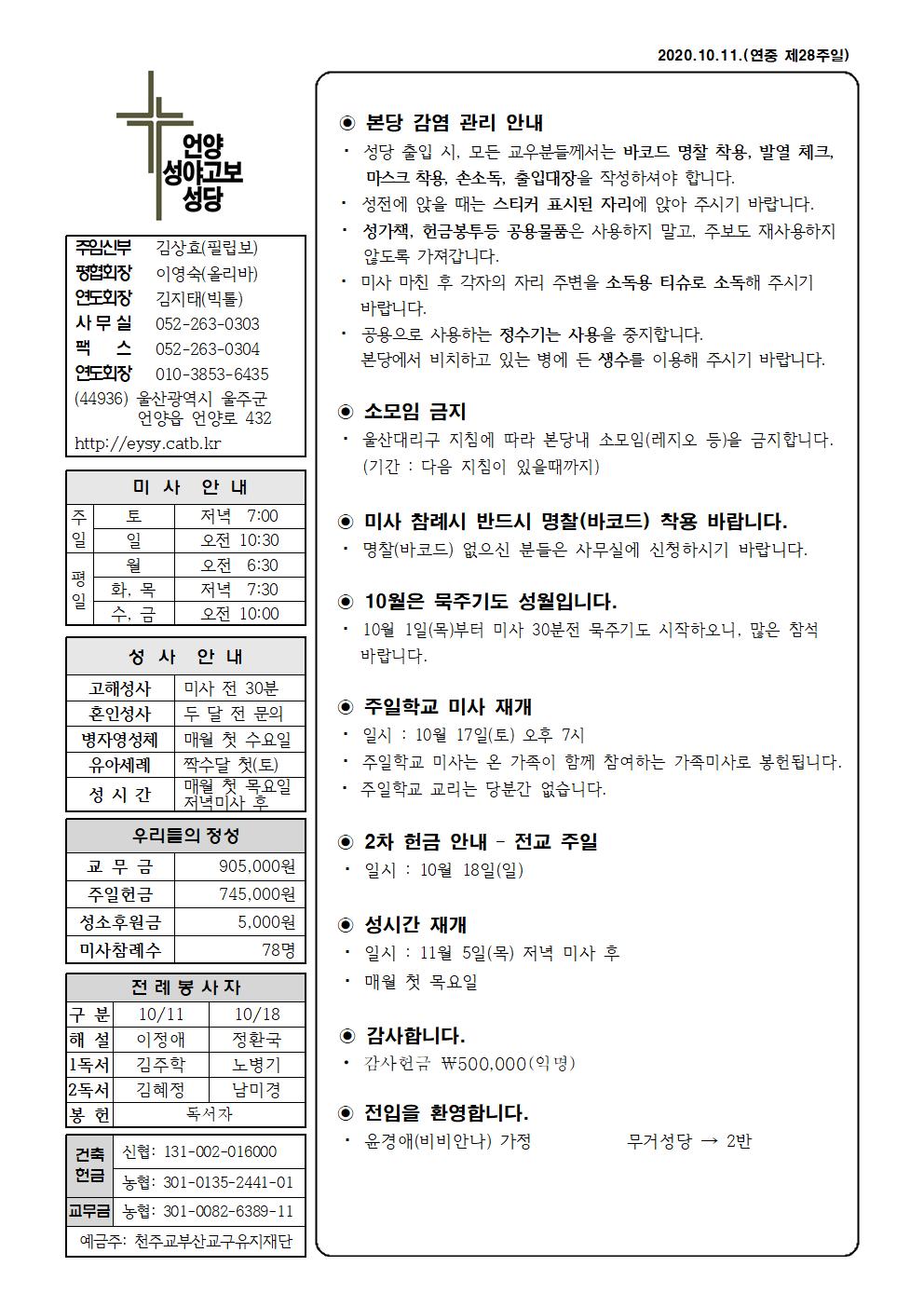성야고보 20201011001.png