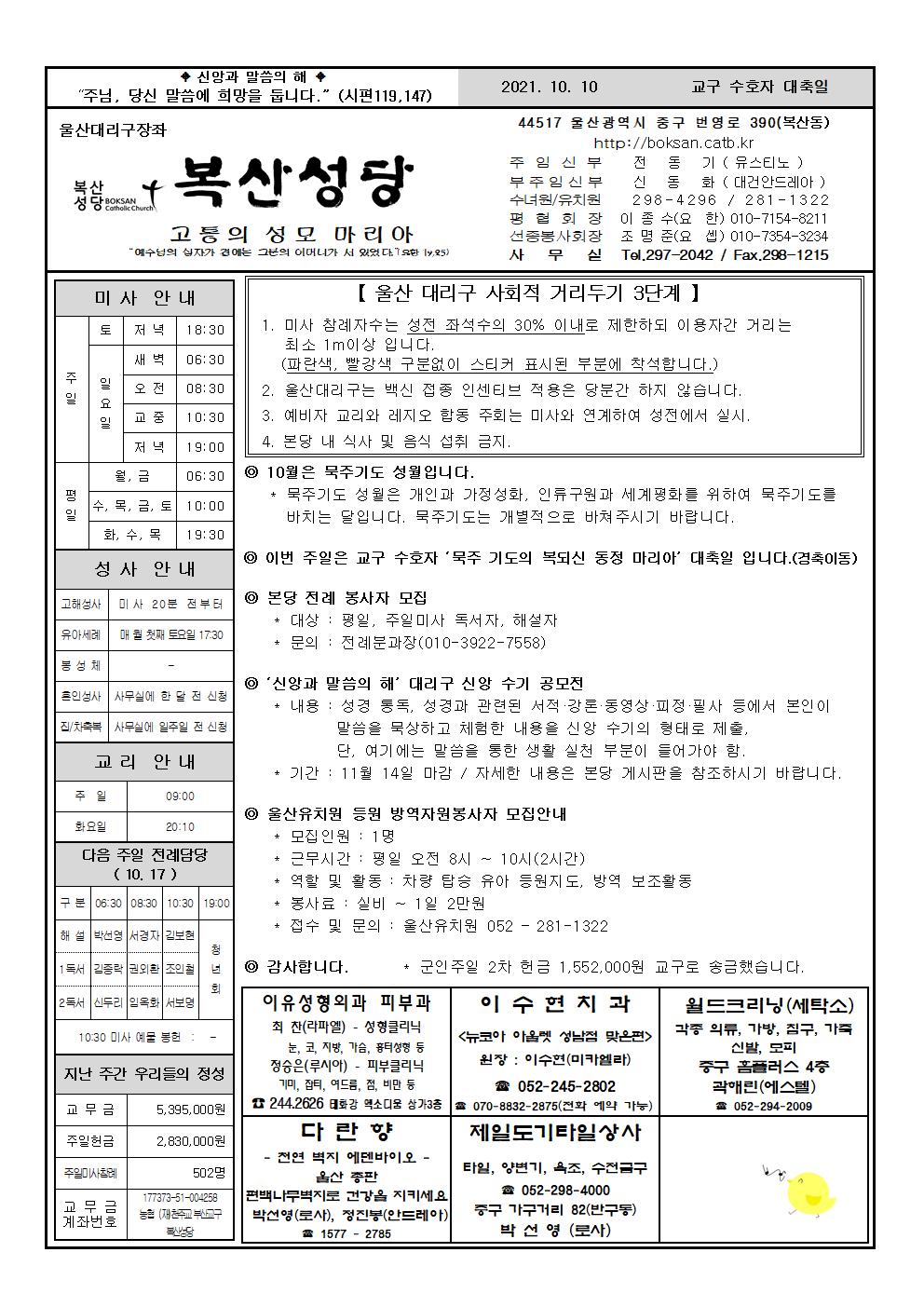 복산20211010001.png
