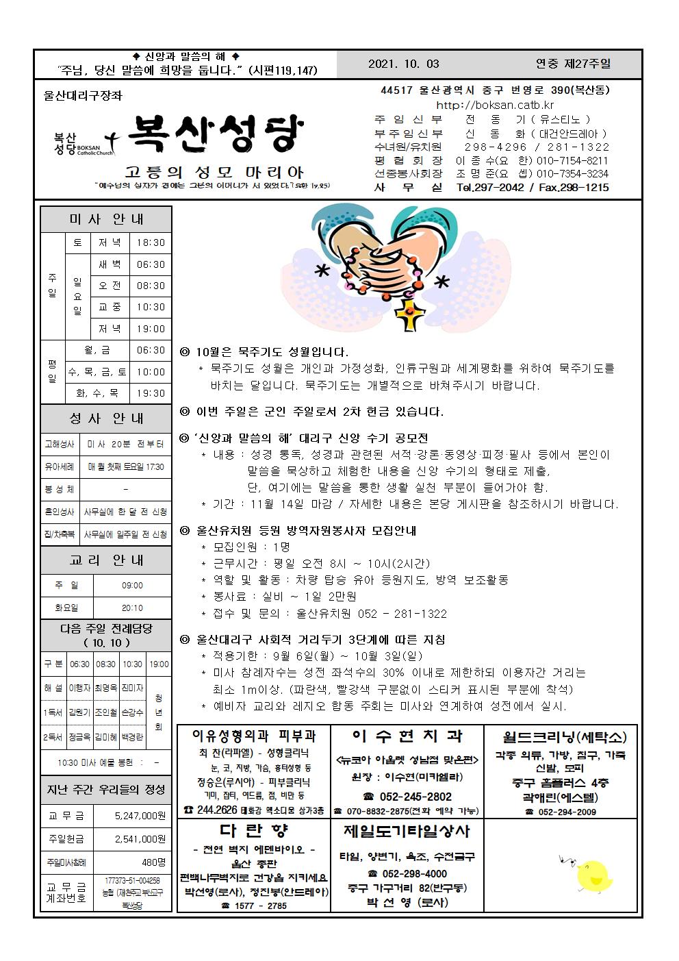 복산20211003001.png