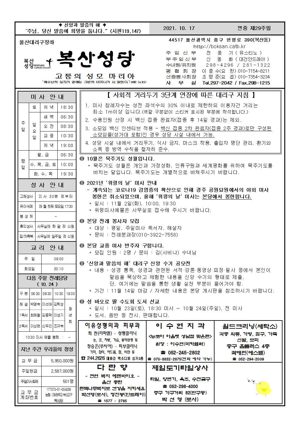 복산20211017001.png