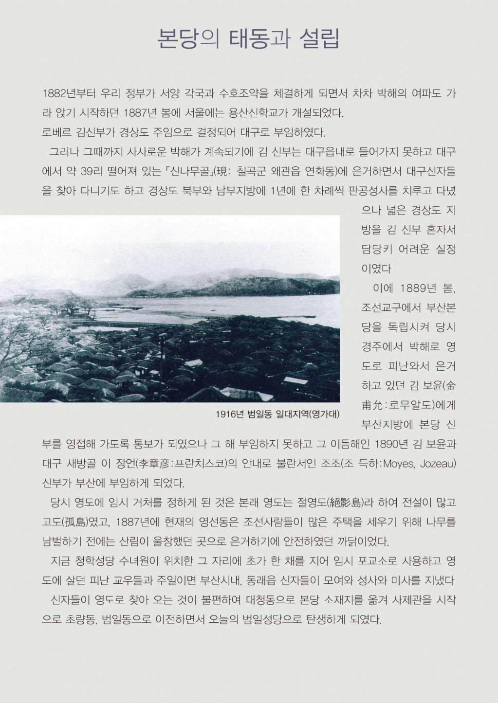 범일성당 125주년 화보집-12.jpg