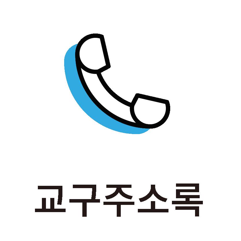 교구홈피아이콘(수정)-13.png