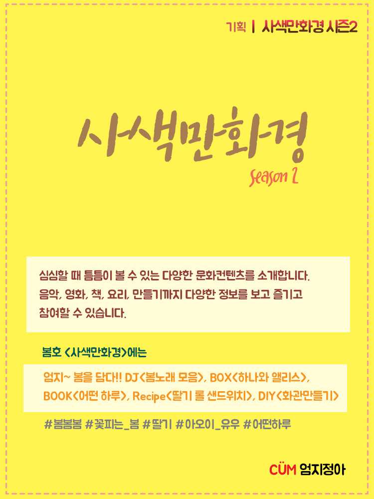 09. 사용설명서_사색만화경시즌2.jpg