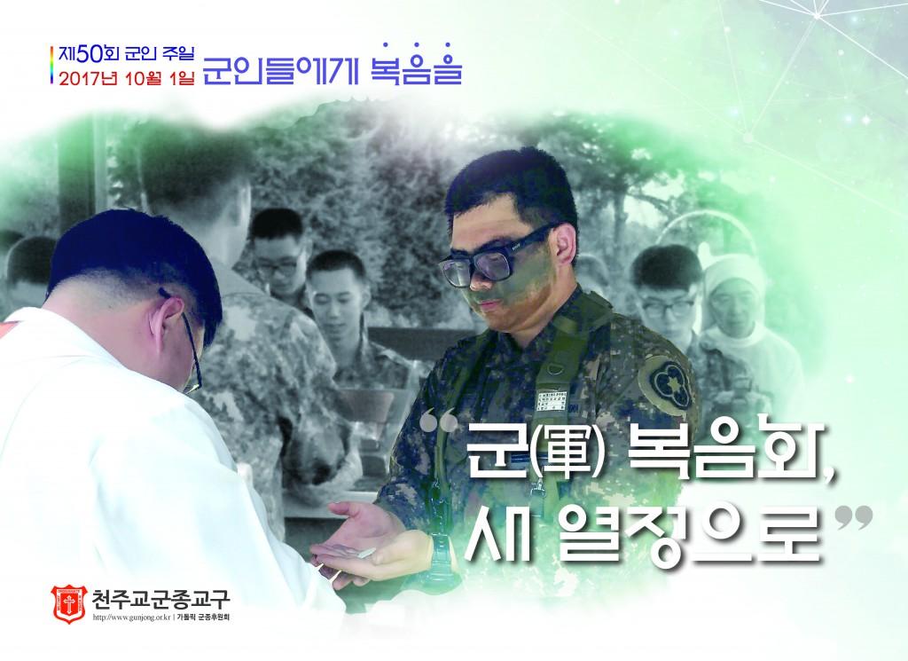 군종교구_50회_포스터_최종.jpg