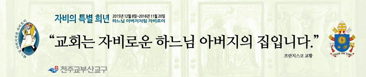 자비의희년 현수막jpg.jpg