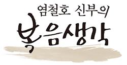 염철호%20신부의%20복음생각(16).jpg