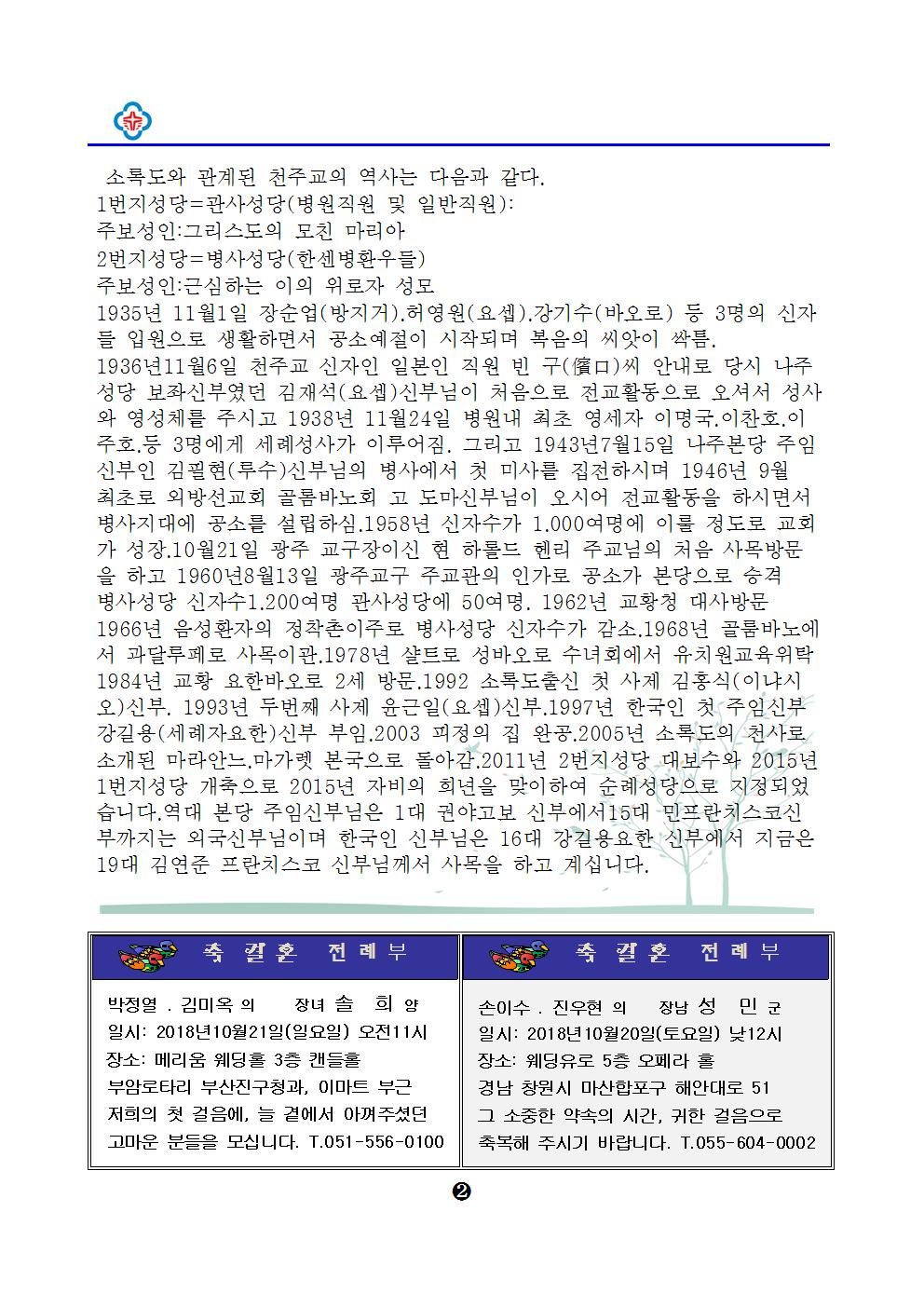 2018년10월회보 -002.png