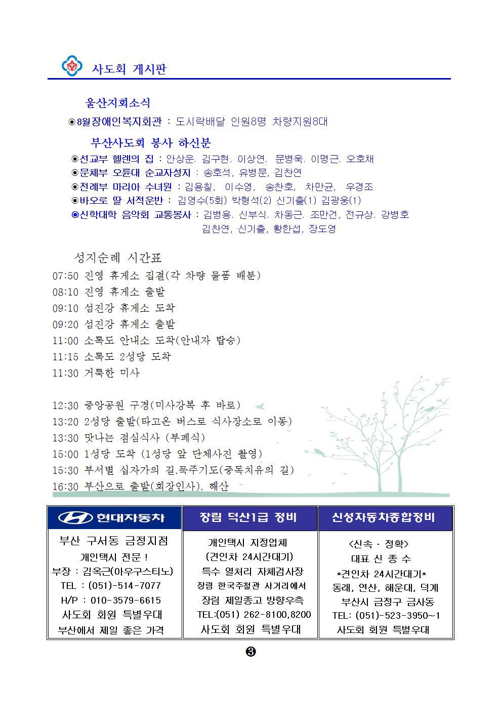2018년10월회보 -003.png