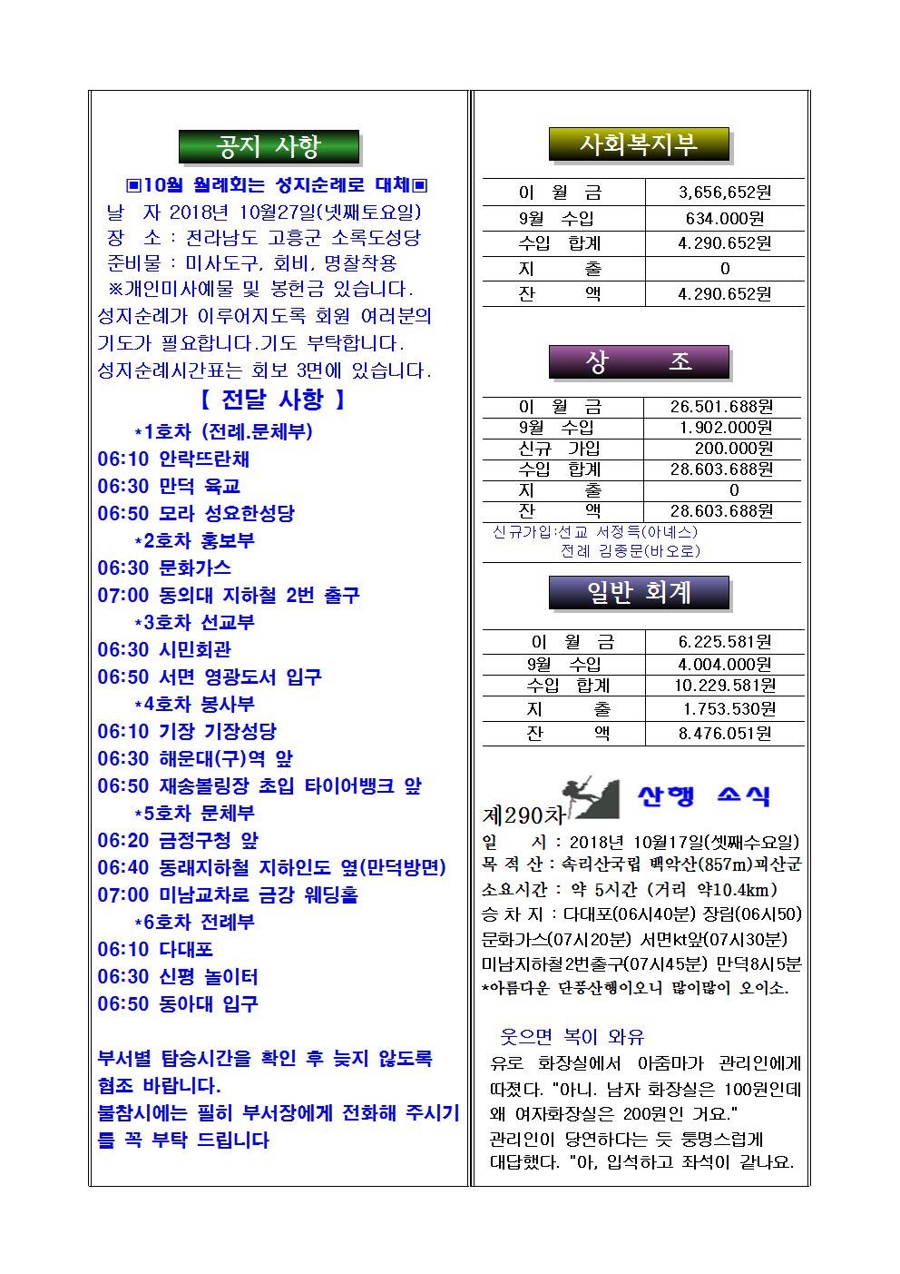 2018년10월회보 -004.png