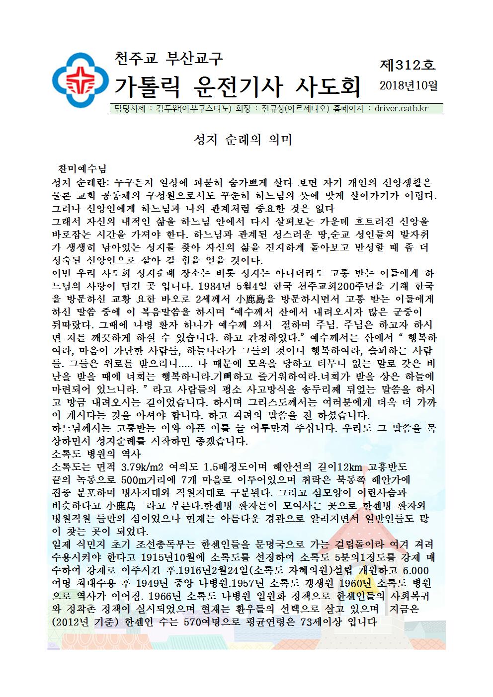 2018년10월회보 -001.png