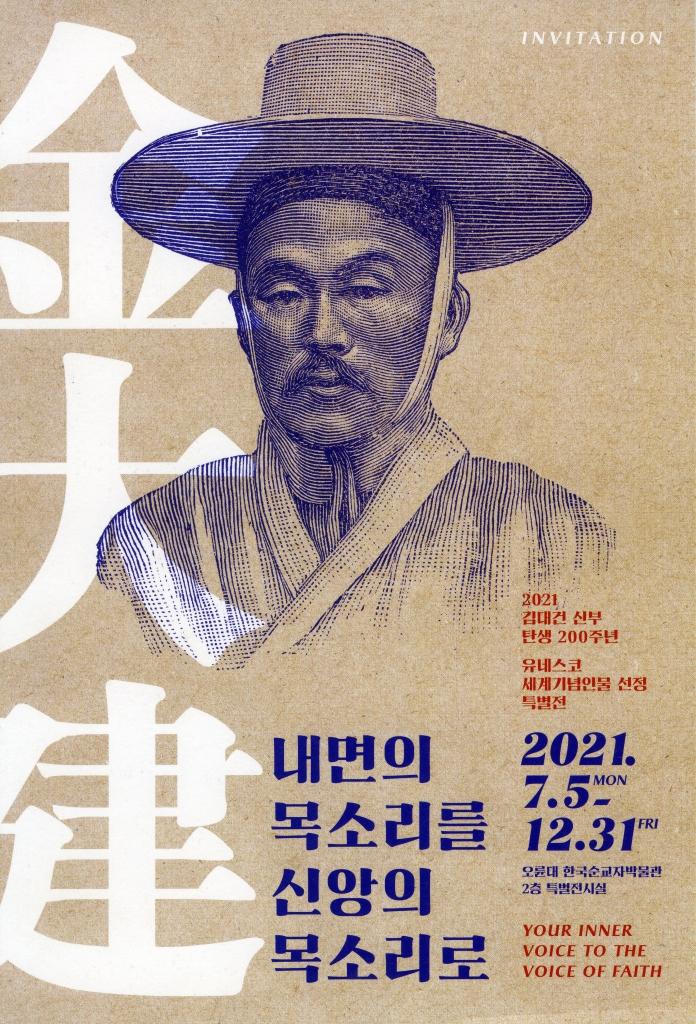 오륜대한국순교자박물관성김대건특별전.jpg