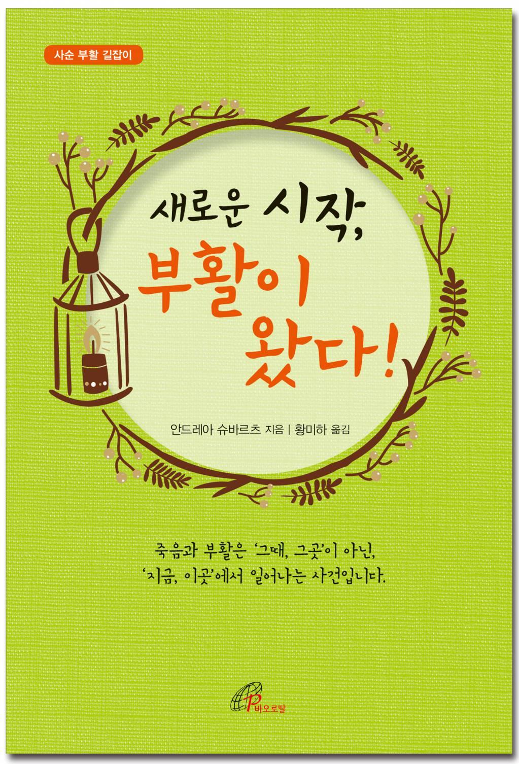 이달의책_새로운시작,부활이왔다!.jpg