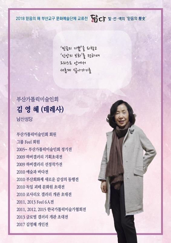 프로필(김영혜).jpg