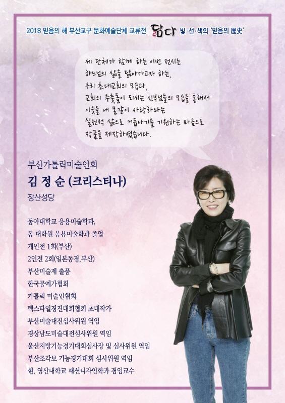 프로필(김정순).jpg
