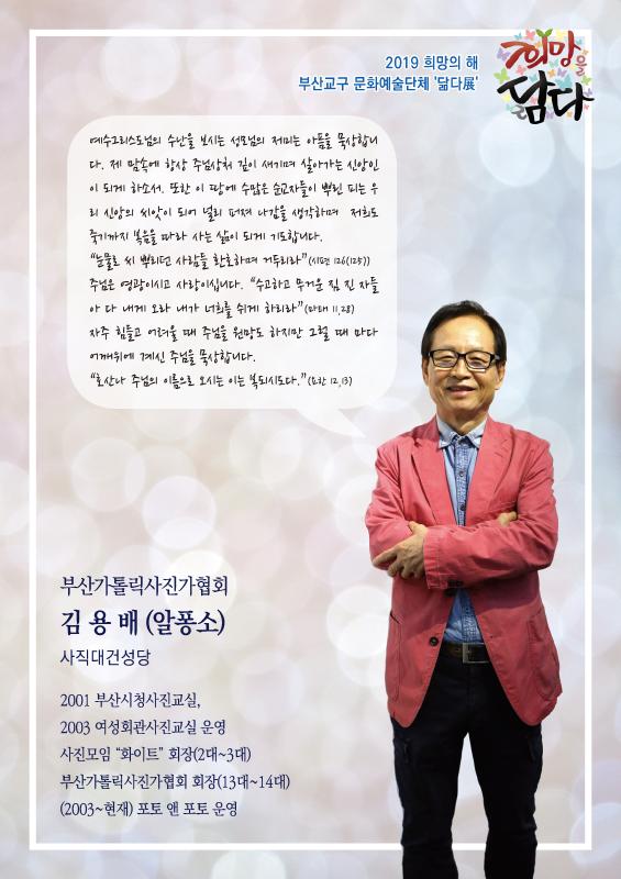 프로필(김용배)